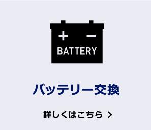 バッテリー交換 詳しくはこちら