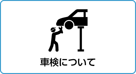車検について