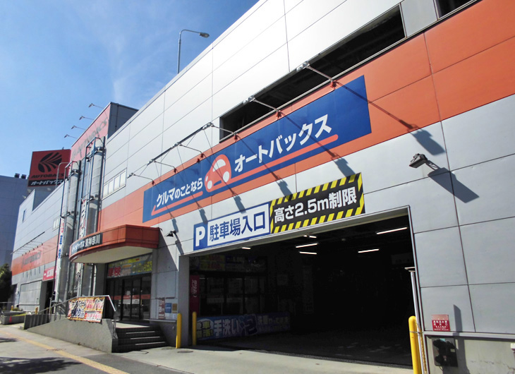 オートバックス東神奈川店舗外観
