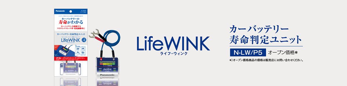 LifeWINK