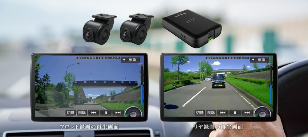 ドライブレコーダー連携