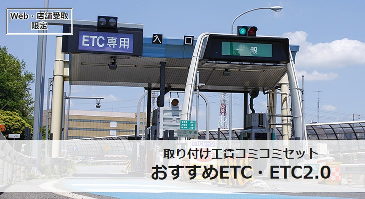 ETC2.0コミコミセット