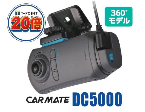 Carmate DC5000 d'Action360 S