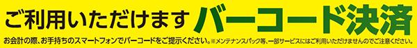 バーコード決済OK_01