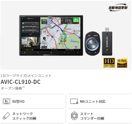 AVIC-CL910-DC