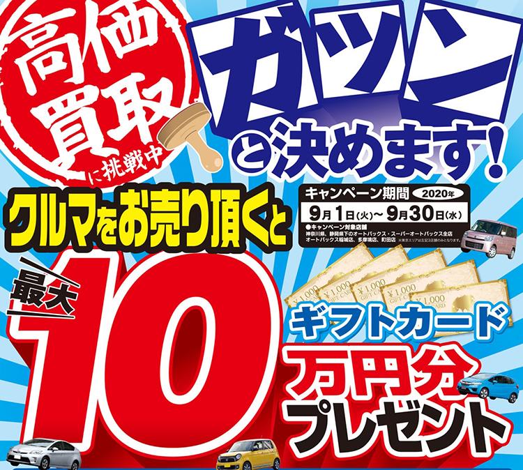 クルマを売ると最大10万円分のギフトカードプレゼント
