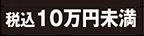 10万円未満