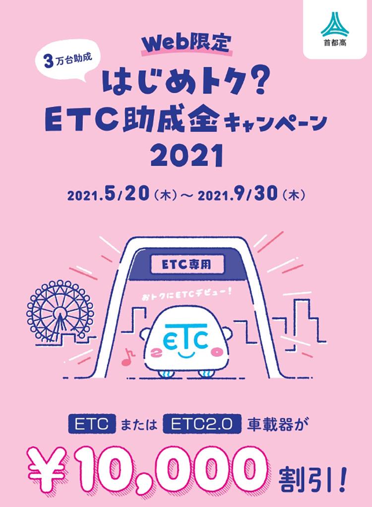 ETC助成金キャンペーン2021