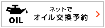 オートバックス_エンジンオイル交換予約