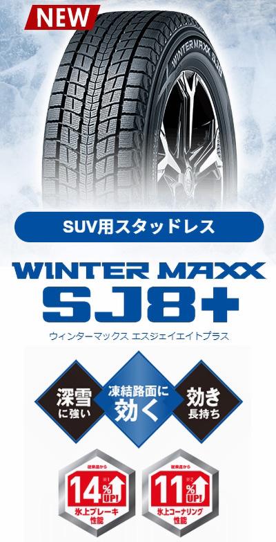 DUNLOP WINTER MAXX SJ8+