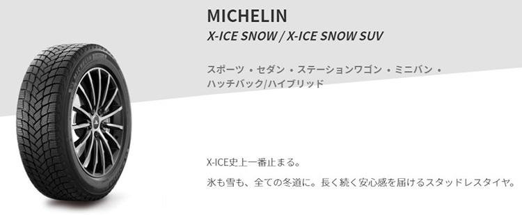 MICHELIN X-ICE SNOW/X-ICE SNOW SUV